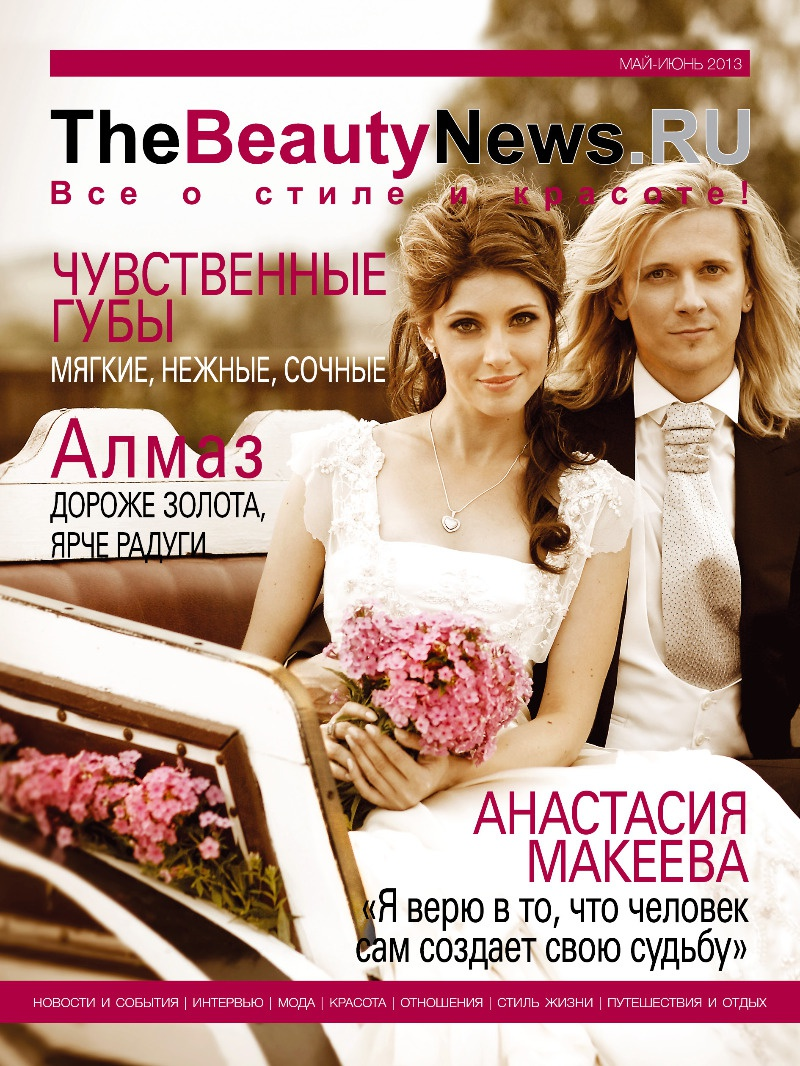 журнал 7 дней макеева матвейчук